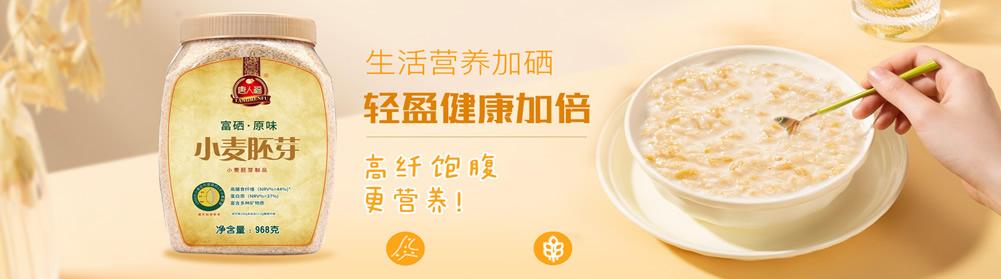 万博app官方下载手机版健康食品-