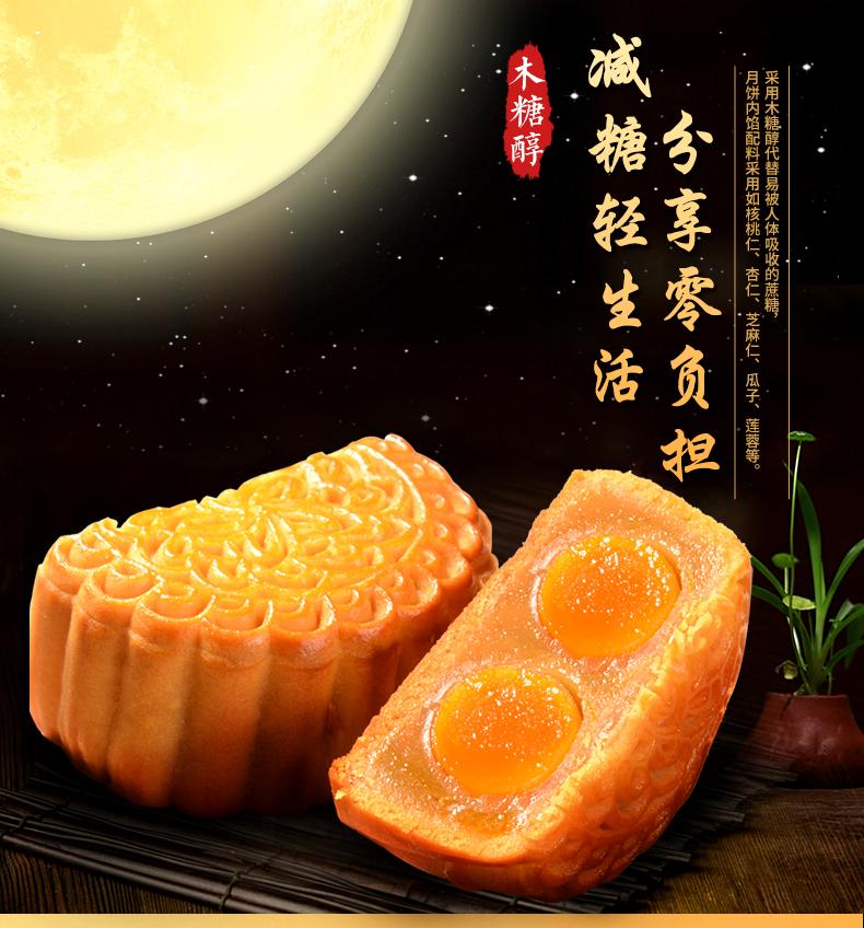 唐人福七星伴月月饼
