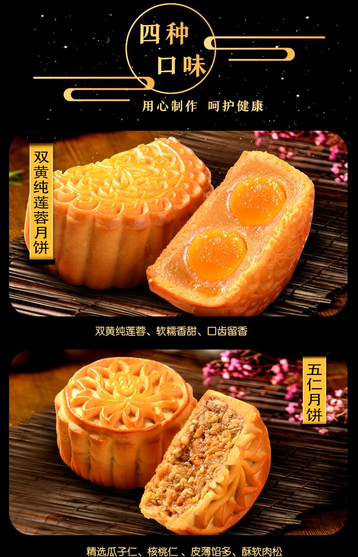 万博app官方下载手机版五仁月饼