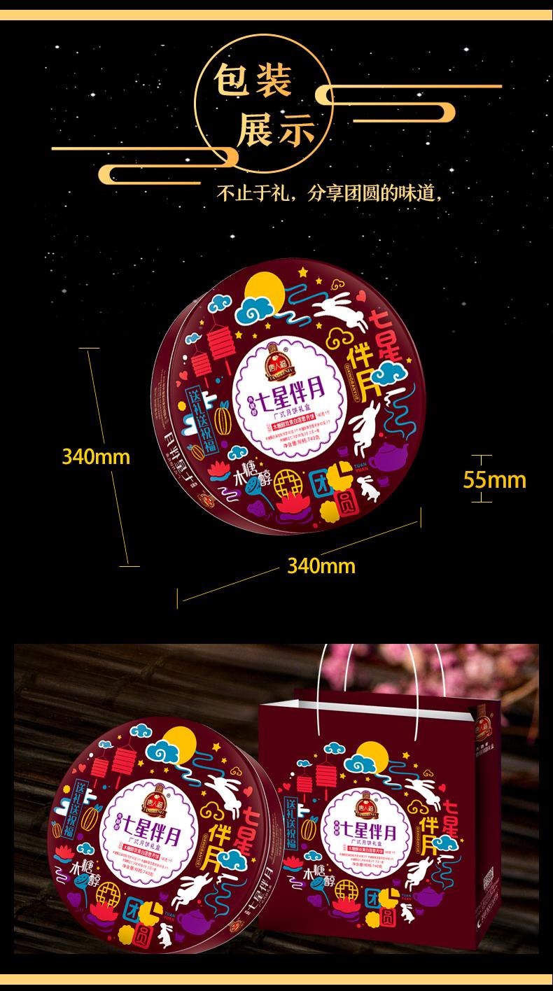 唐人福月饼包装尺寸