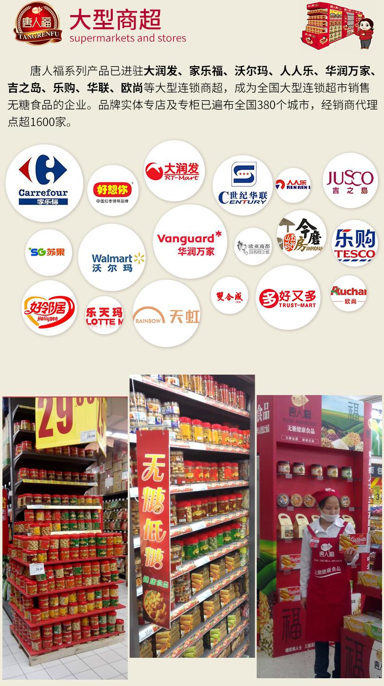 唐人福超市销售渠道