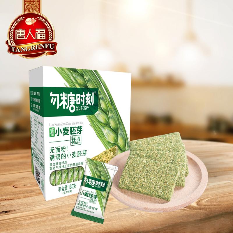 螺旋藻小麦胚芽膳食片