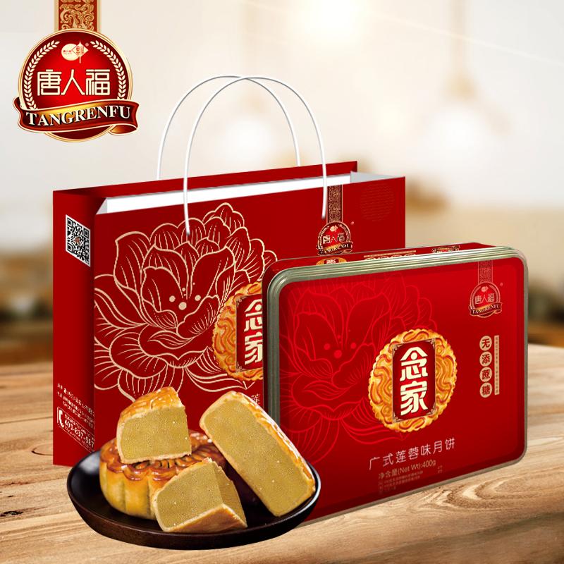唐人福念家万博app官方下载手机版广式莲蓉月饼