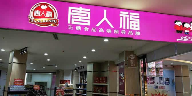 唐人福商场展柜