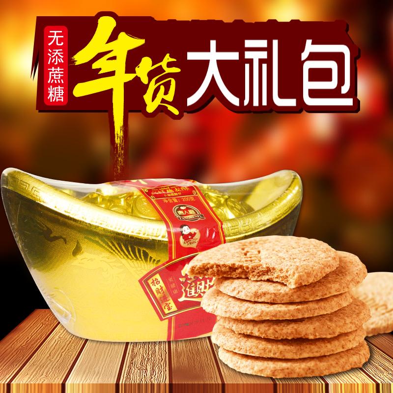 木糖醇金元宝粗粮饼