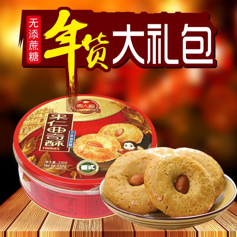 无蔗糖果仁曲奇酥(铁罐装)