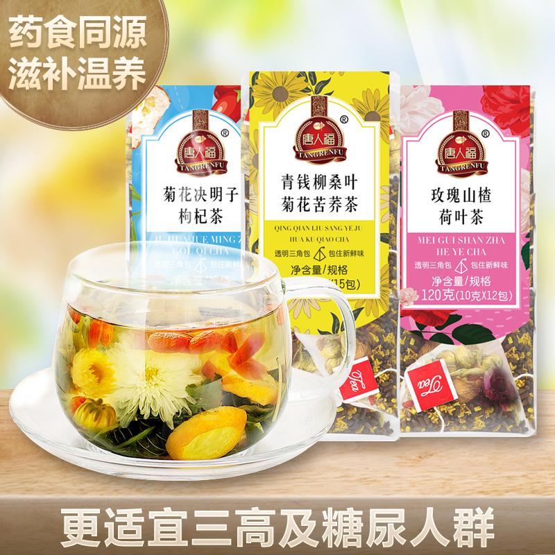 青钱柳桑叶菊花苦荞茶-茶饮系列